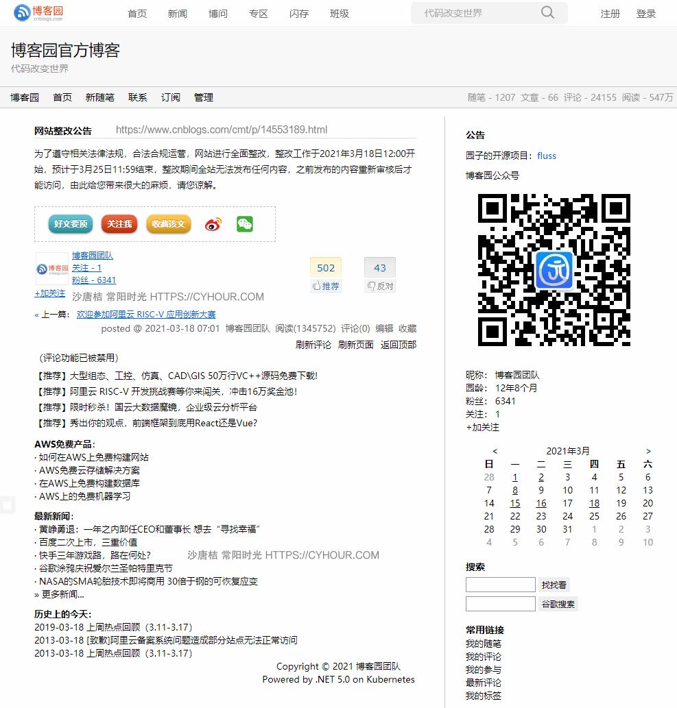 代码改变世界 博客园整改中~-沙唐桔