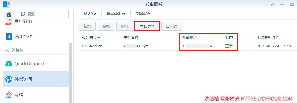 群晖 启用 DNSPod DDNS + 自定义 域名实现 HTTPS 访问-垃圾站
