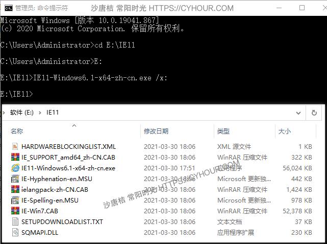 """解决IE11安装时需要""""获取更新""""(Internet Explorer 11 离线安装)-沙唐桔"""