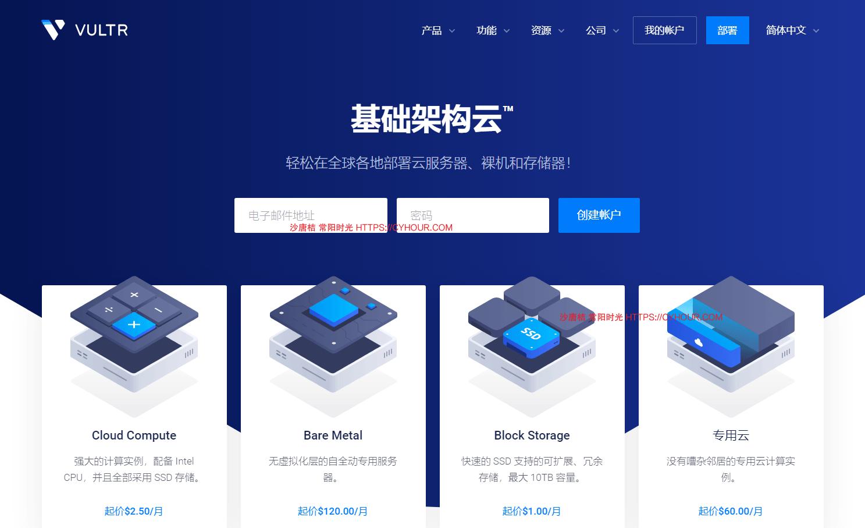 Vultr VPS 网站上线多语言 中文官网-垃圾站