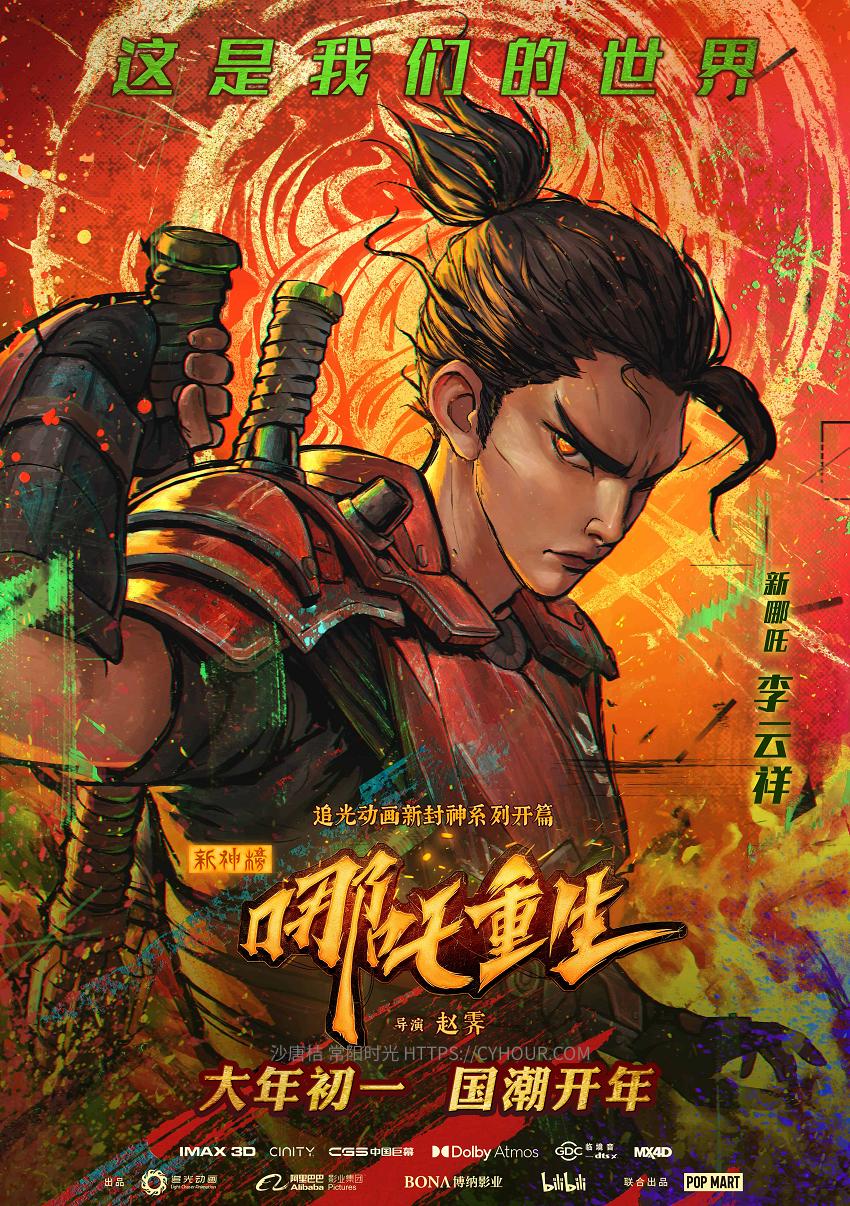 新神榜 哪吒重生.HD1080p.New Gods: Nezha Reborn.4K.国语中字 (2021)-垃圾站