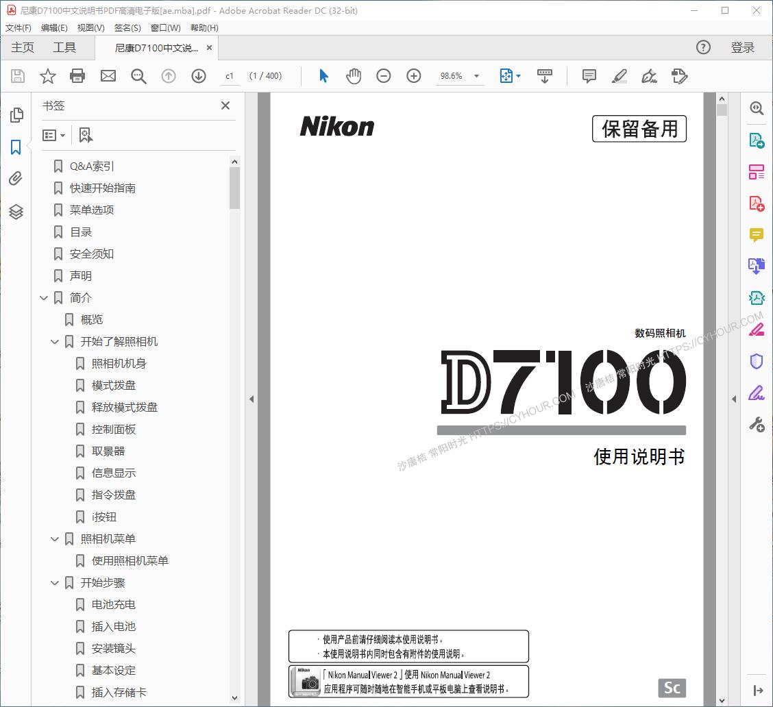 尼康 D7100 中文使用说明书 高清 PDF 电子版免费下载-沙唐桔