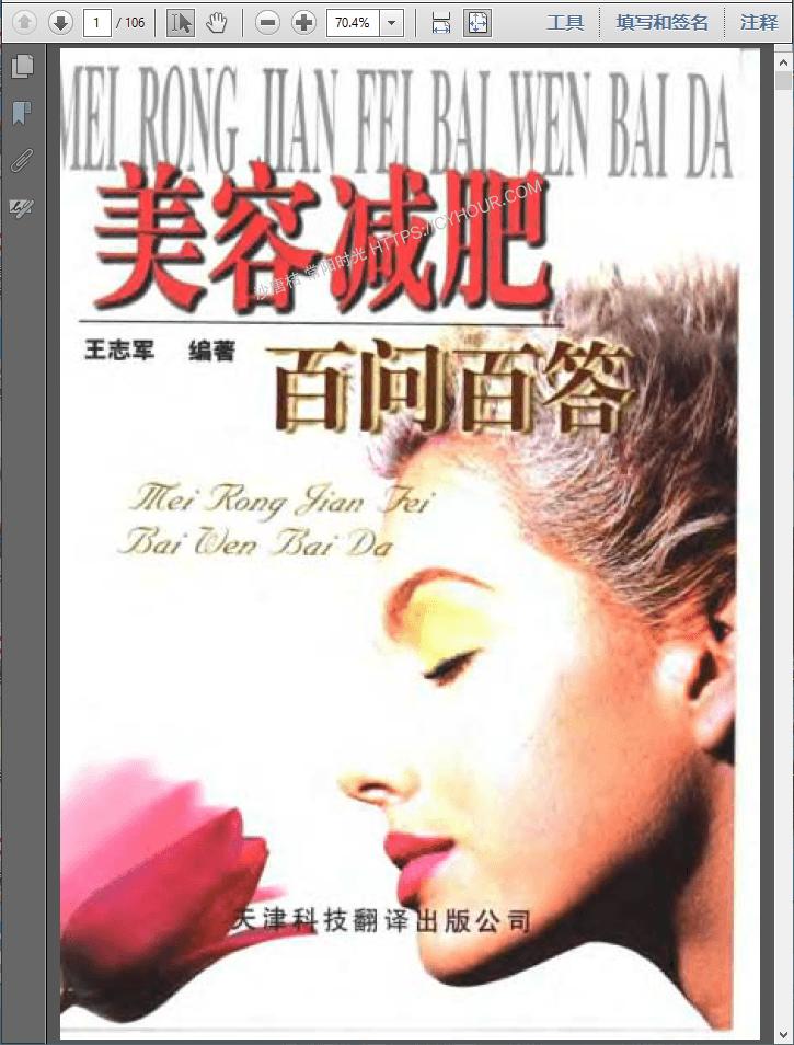 王志军《美容减肥百问百答》高清PDF免费下载-沙唐桔
