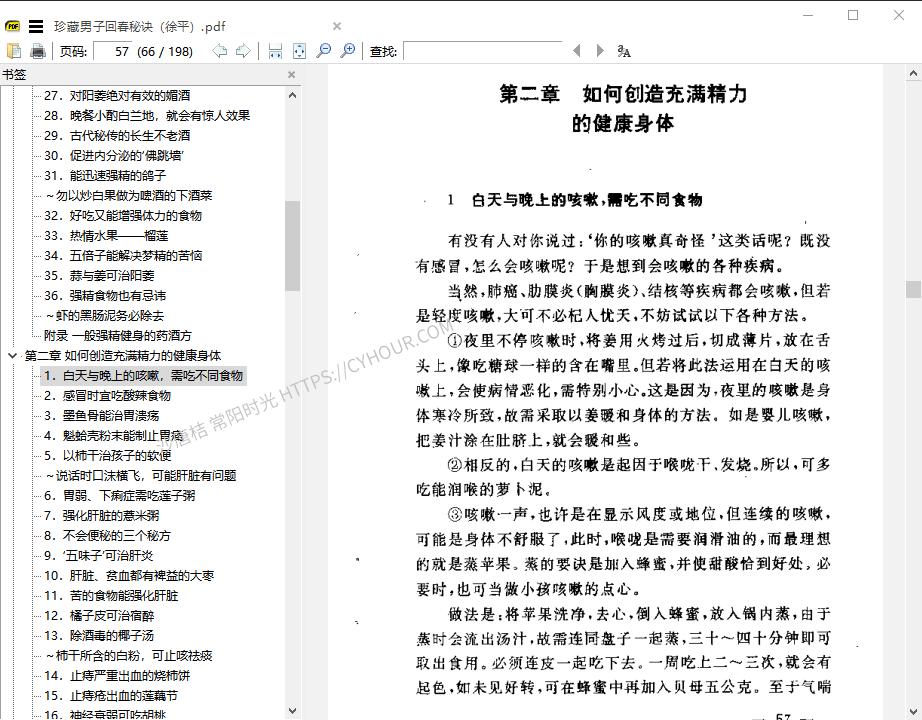 《珍藏男子回春秘诀》徐平 1989年扫描版PDF下载-垃圾站