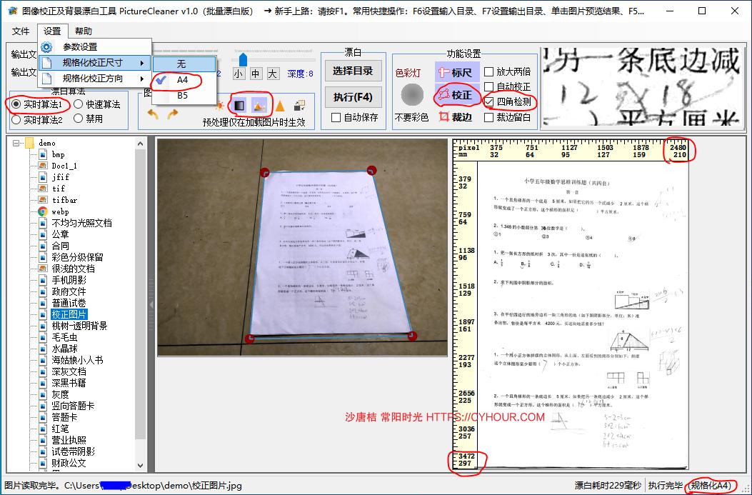 PictureCleaner 专业免费图像校正和背景漂白工具 类似全能扫描王电脑版-垃圾站