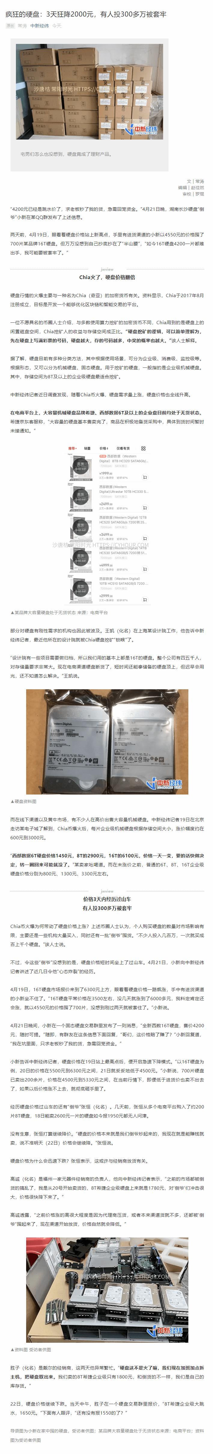 目前还能买到的大容量Chia挖矿硬盘推荐 西部数据 14TB、16TB 希捷 8TB团购-垃圾站