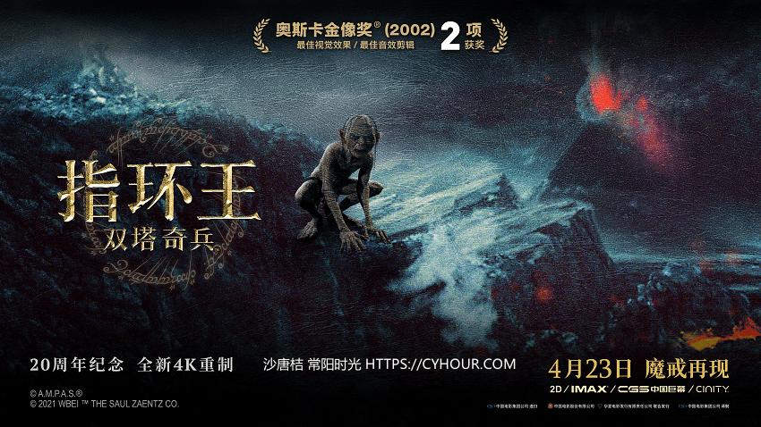 The Lord of the Rings 指环王系列 魔戒电影三部曲 1080p 英语中字 4K 多版本原盘收藏-垃圾站
