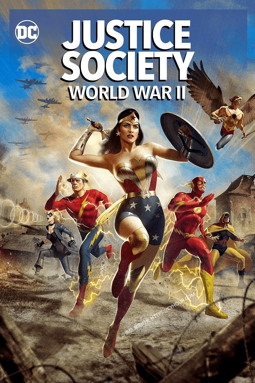 正义协会 二战 Justice Society World War II (2021) 1080p 英语中字-垃圾站