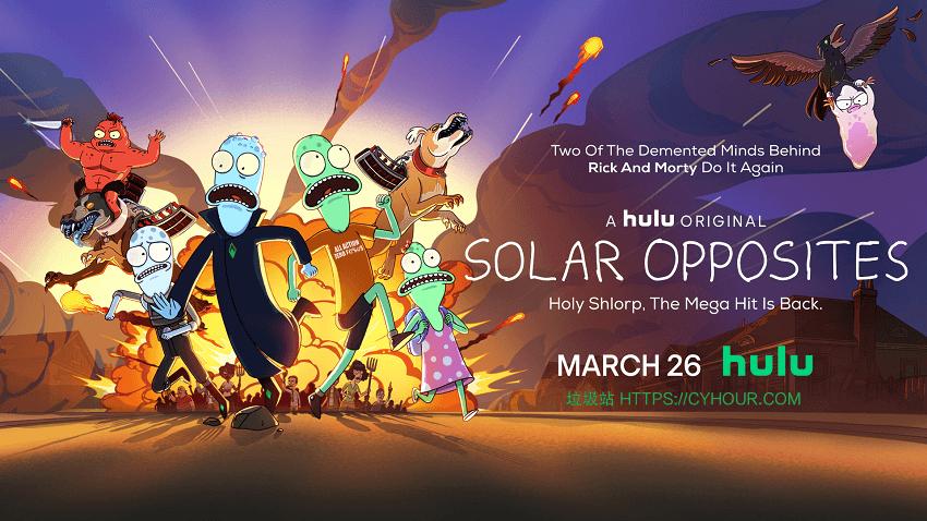外星也难民 Solar Opposites Season 2 2021美国动画 第二季 全8集.HD1080P.英语中英双字-垃圾站