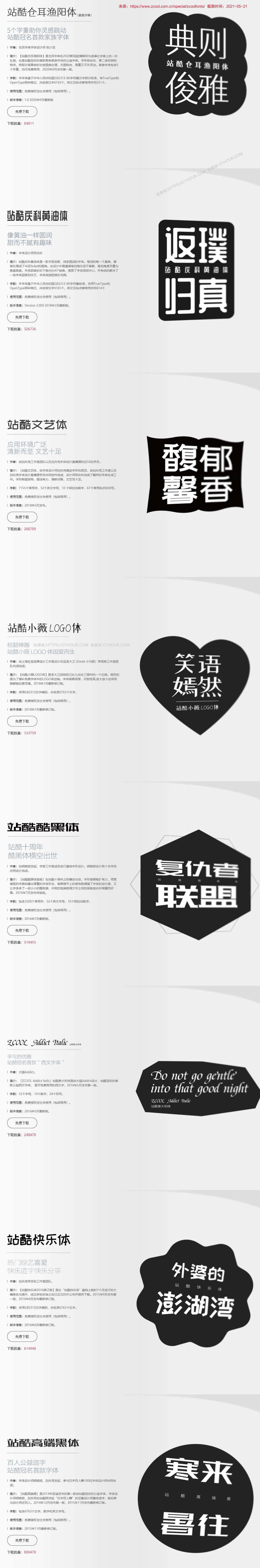 开源/免费 可商用 中文字体整理下载-垃圾站