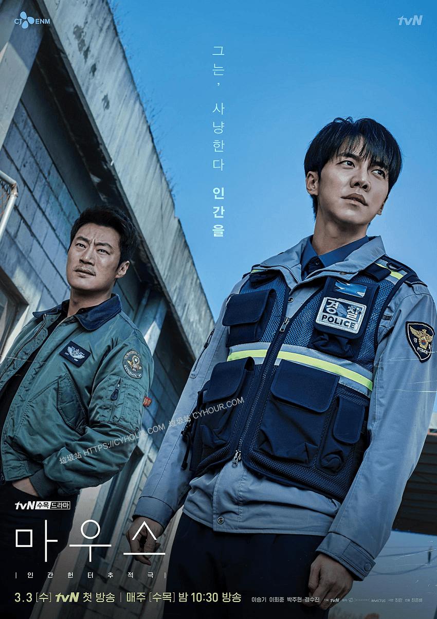 窥探 HD1080P.全20集.BT.마우스 (2021) 韩语中字-垃圾站