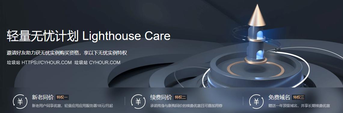 腾讯云 VPS 轻量应用服务器 无忧套餐 Lighthouse Care 续费同价-垃圾站