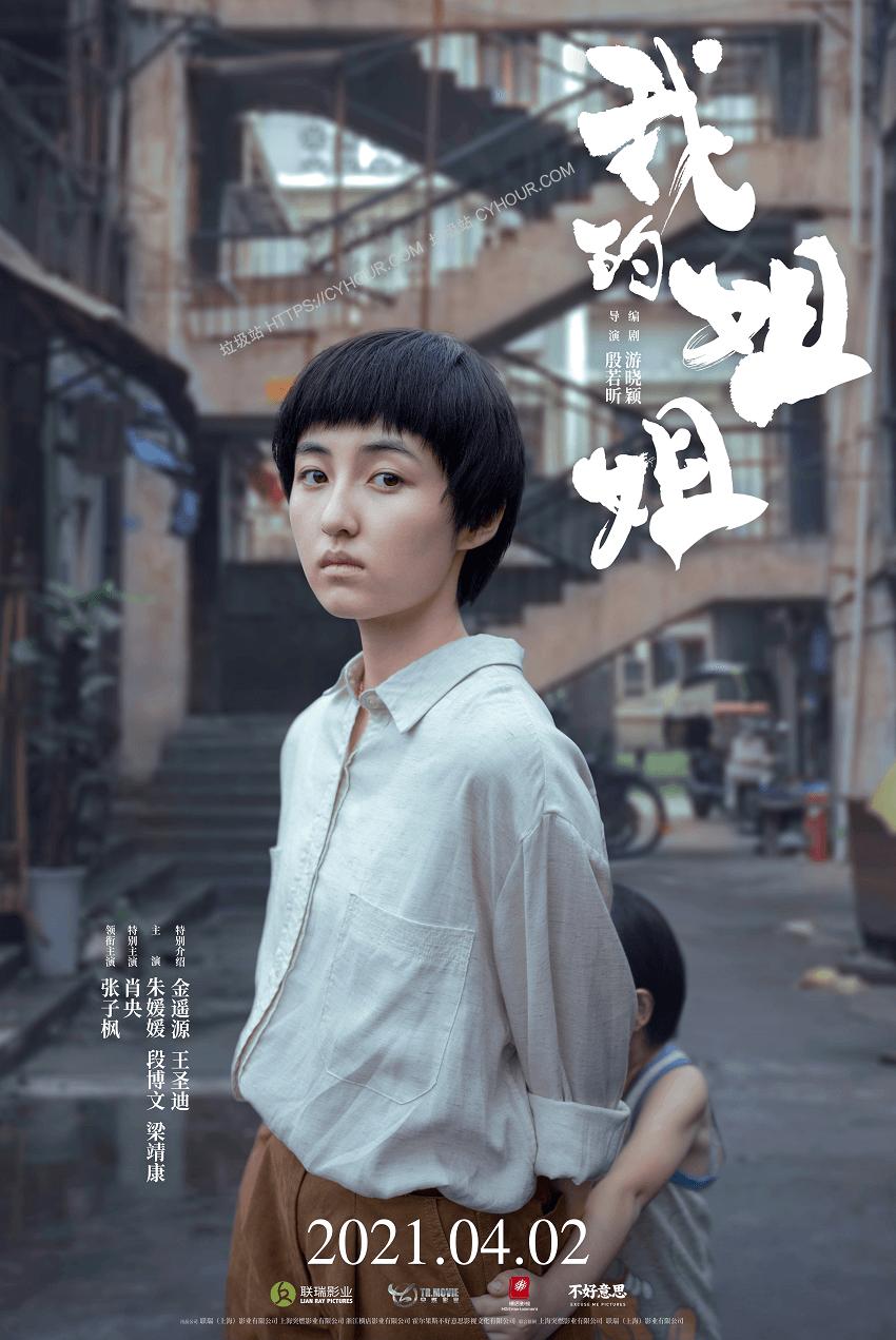 我的姐姐 BT 1080p Sister (2021) 国语中字-垃圾站
