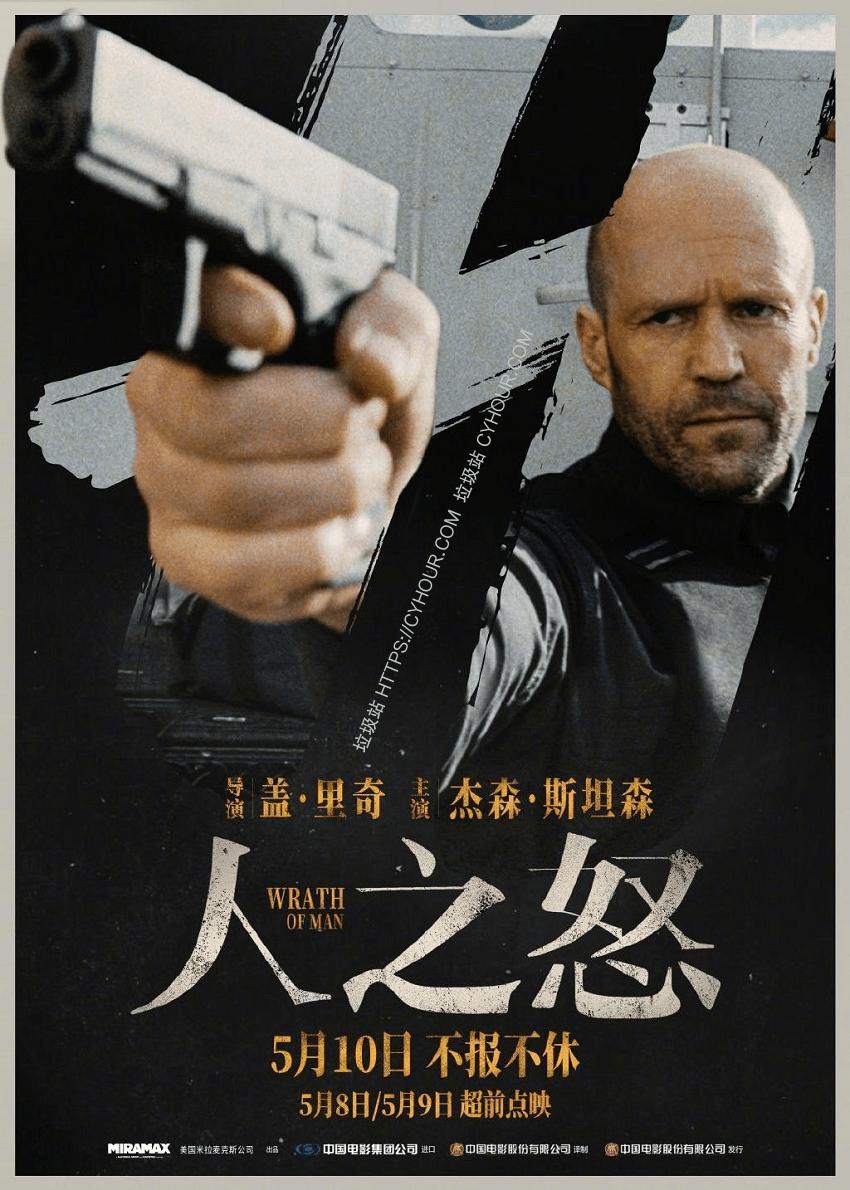 人之怒 BT 4K Wrath of Man (2021) 1080p 英语中字-垃圾站