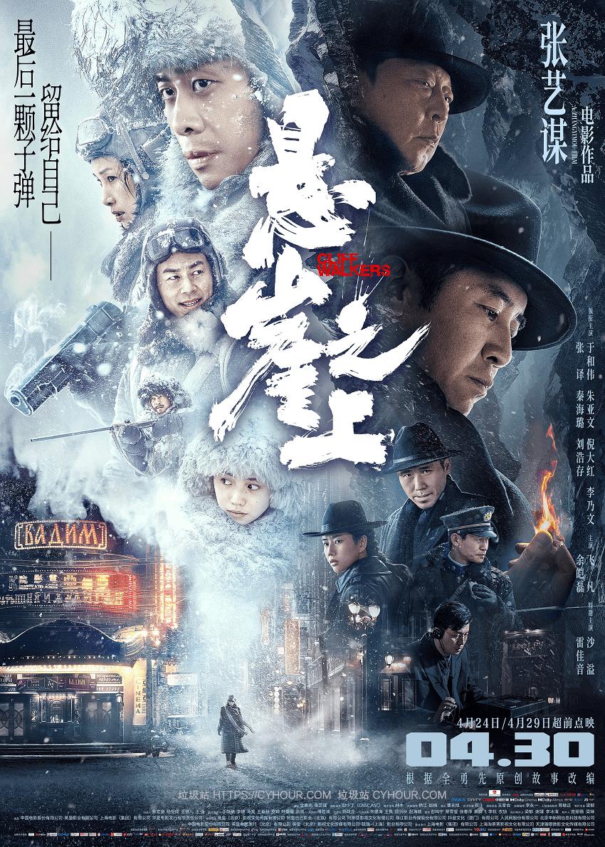 悬崖之上 4K (2021) 国语中英字幕-垃圾站