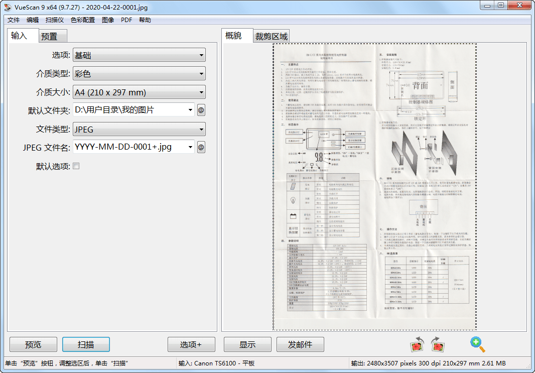扫描仪增强工具 VueScan 9.7.55 专业版-垃圾站