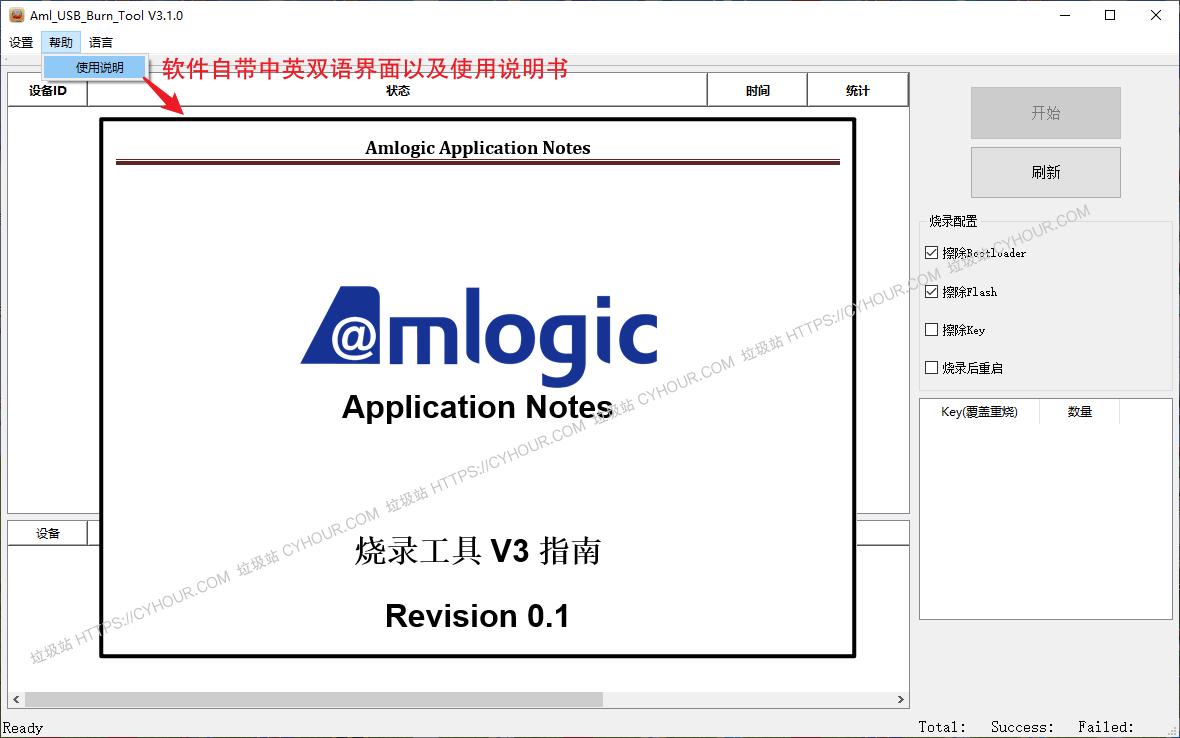 Amlogic USB Burning Tool 晶晨烧录工具 盒子刷机工具 最新版下载-垃圾站