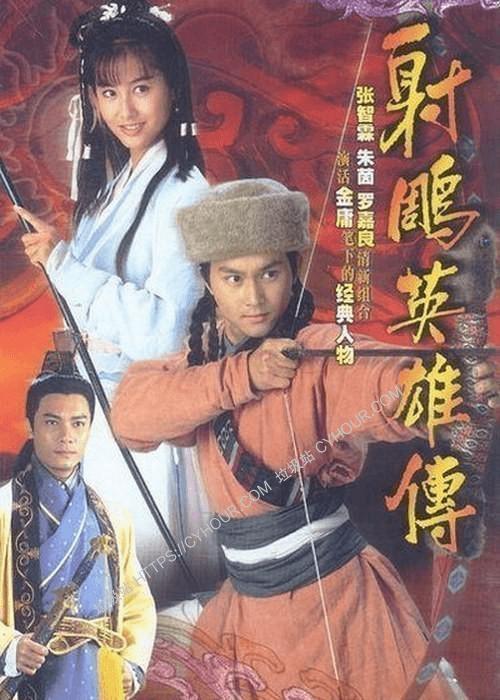 1994朱茵版《射雕英雄传》35集全.HD720P.国语中字-垃圾站