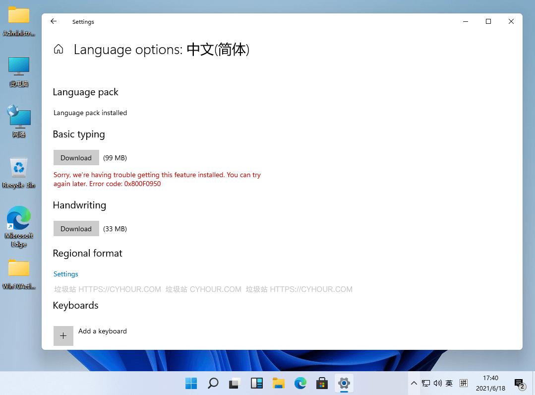 Windows 11 4K高清内置壁纸 预览版ISO镜像 下载体验-垃圾站