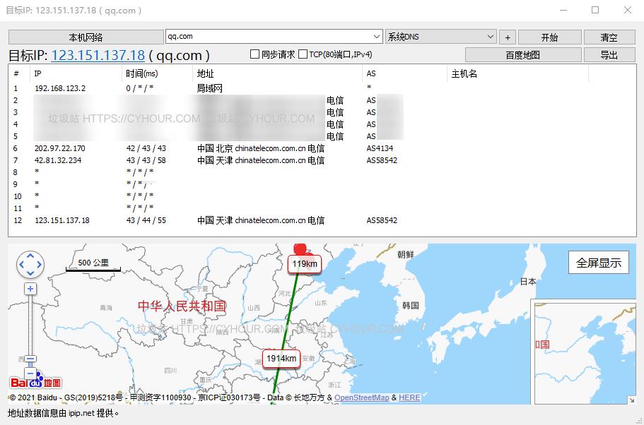 可视化路由跟踪工具 WinMTR 汉化版 + Best Trace 路由跟踪-垃圾站