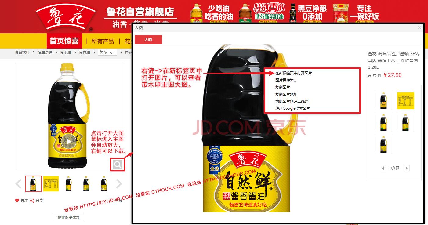 如何下载京东无水印商品主图高清大图?-垃圾站