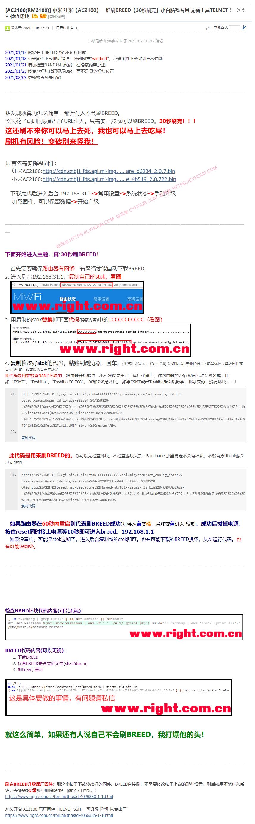 红米 Redmi AC2100 百元路由器 breed OpenWRT 固件收集 K2P 替代品-垃圾站