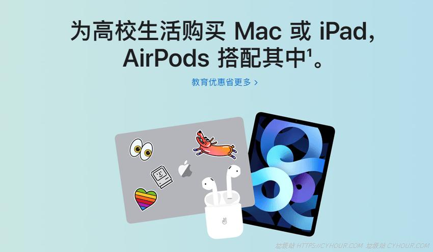 2021年苹果教育优惠、返校促销免费送 AirPods 耳机 活动时间和内容-垃圾站