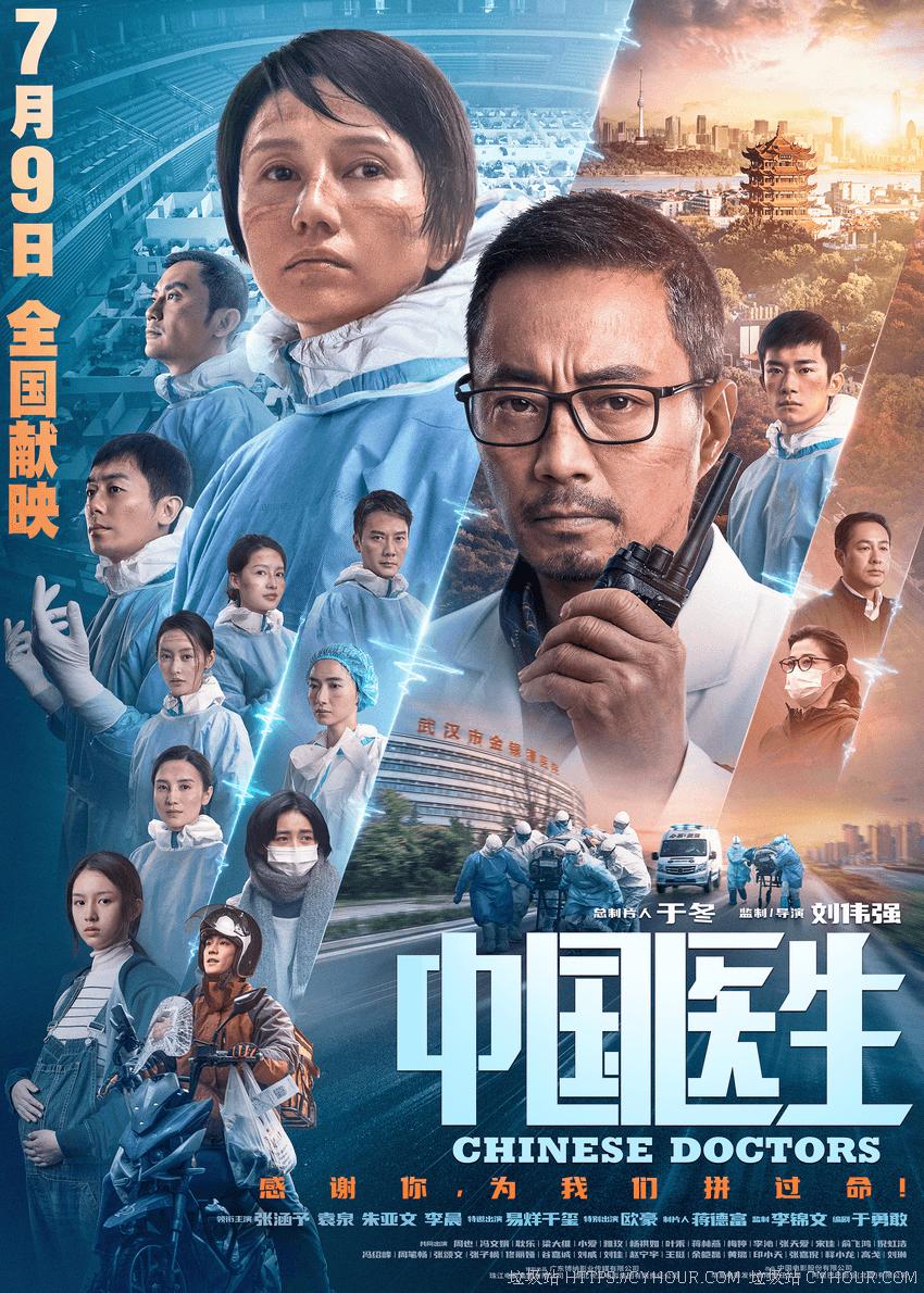 中国医生 (2021)-垃圾站