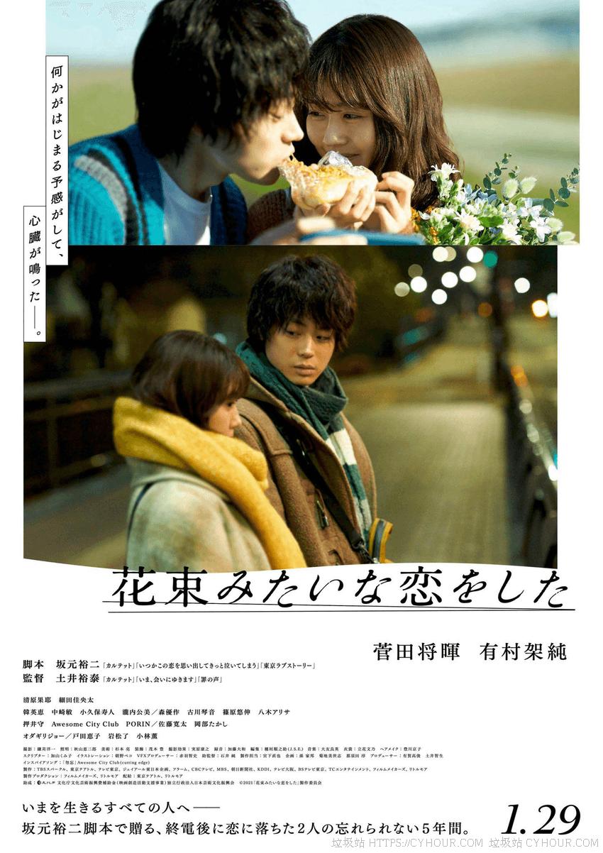 花束般的恋爱 1080p 花束みたいな恋をした (2021) 日语中字-垃圾站