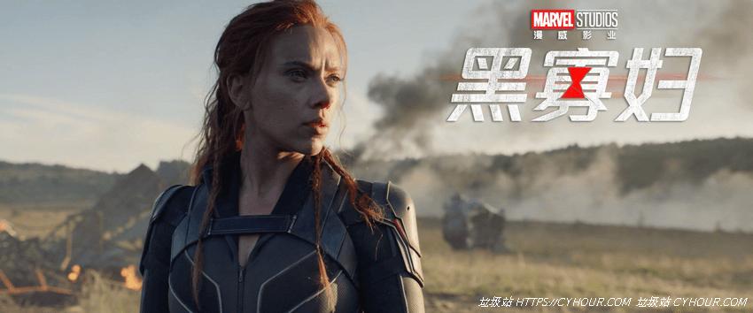 黑寡妇 4K.Black Widow.HD1080P.英语中字 (2021)-垃圾站