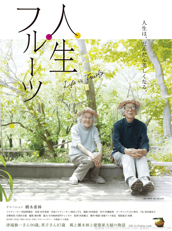 人生果实 1080p 人生フルーツ (2017) 日语中字-垃圾站