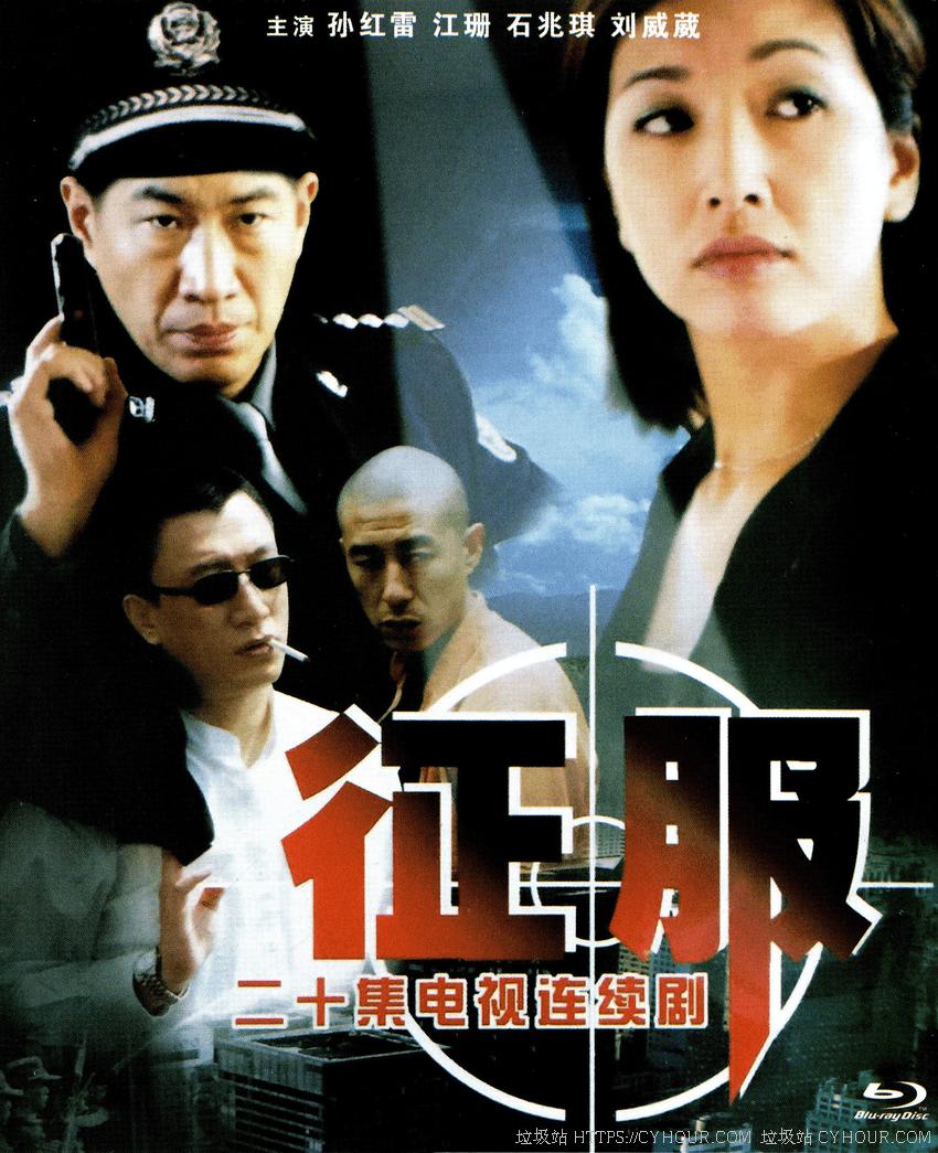 征服 (2003) HD1080P 全20集 国语中字-垃圾站