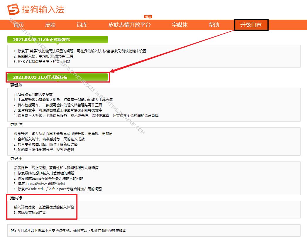 搜狗输入法 官方纯净无广告版 点点输入 备份下载-垃圾站