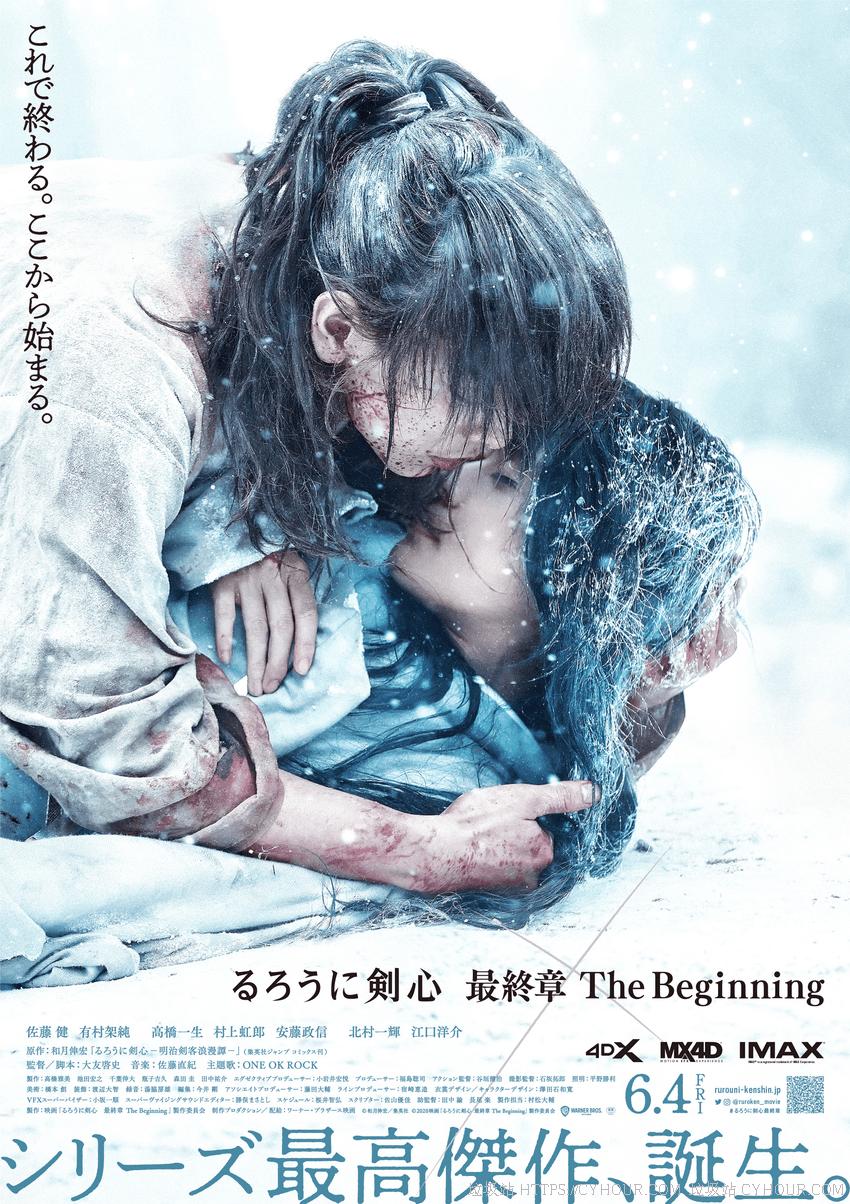 浪客剑心 最终章 追忆篇 1080p るろうに剣心 最終章 The Beginning (2021) 日语中字-垃圾站