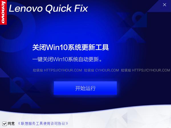 联想官方出品小工具:关闭或开启 Win10 系统自动更新-垃圾站