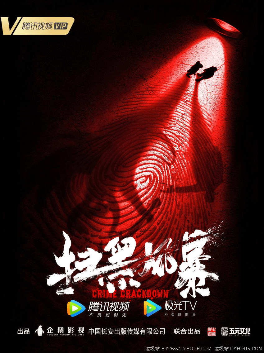 扫黑风暴.全28集.HD1080P.国语中字 (2021)-垃圾站