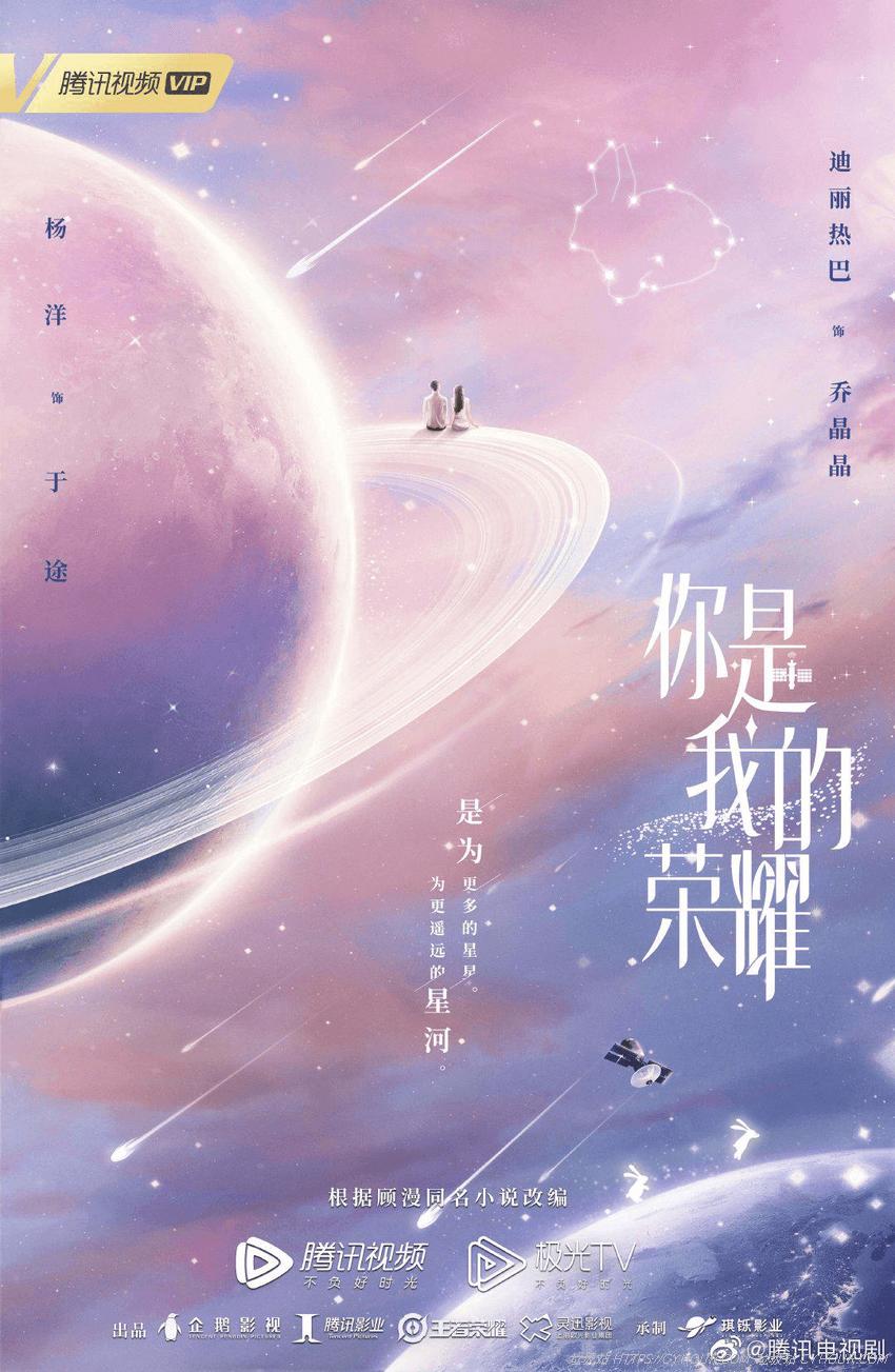 你是我的荣耀 1080p 全32集 (2021) 国语中字-垃圾站