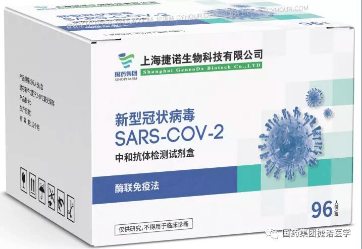 中国生物中和抗体检测试剂盒喜获阿联酋注册证!-垃圾站