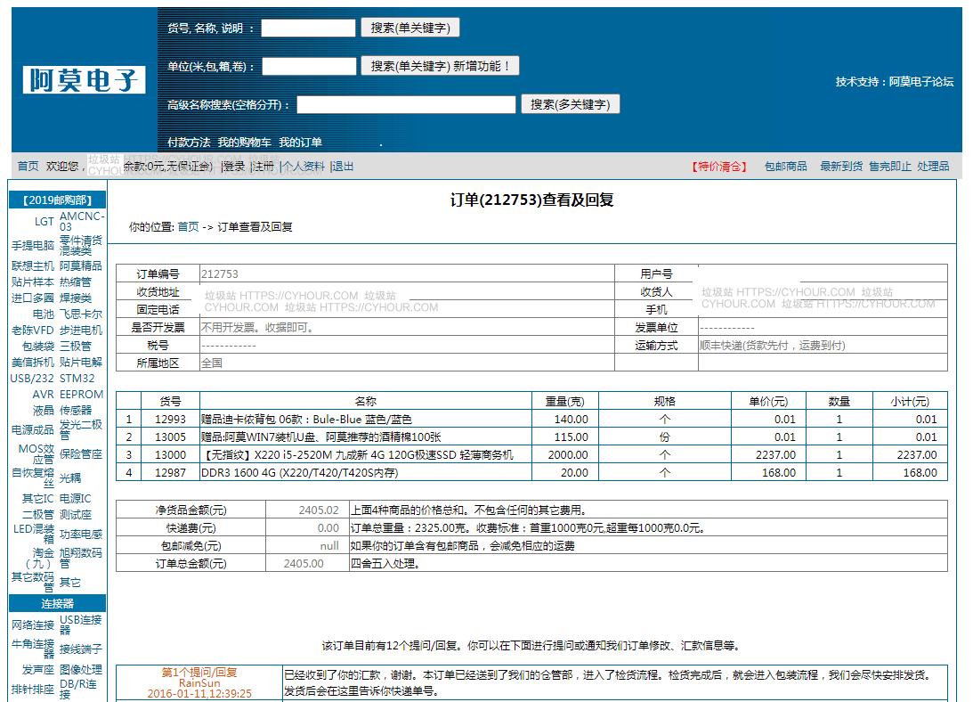 ThinkPad X220 升级到 Win10-垃圾站