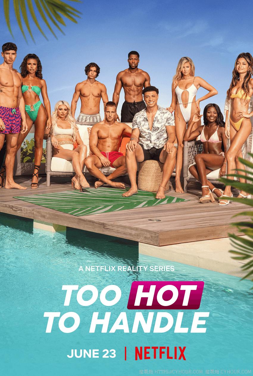 欲罢不能 第一季/第二季 1080p Too Hot to Handle S01&S02 英语中字 全集下载-垃圾站
