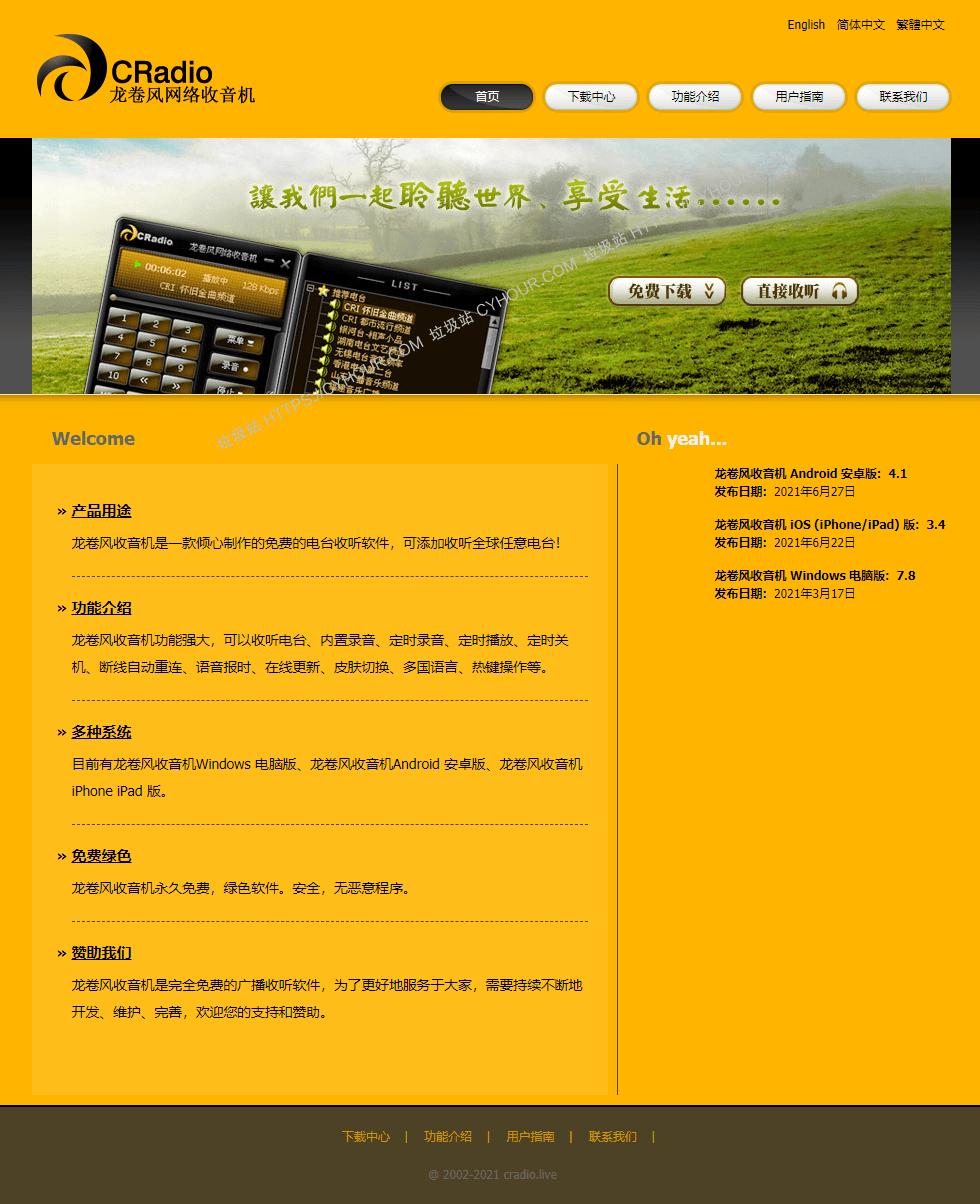 龙卷风网络收音机 永久免费 绿色软件 历史悠久-垃圾站