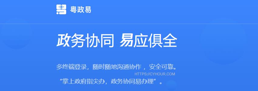 粤政易 下载 非官方下载粤政易 粤政易旧版本备用下载-垃圾站