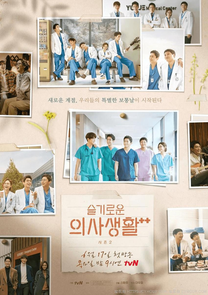 机智医生生活 第二季 1080p 全12集 슬기로운 의사생활 시즌2 (2021) 韩语中字-垃圾站