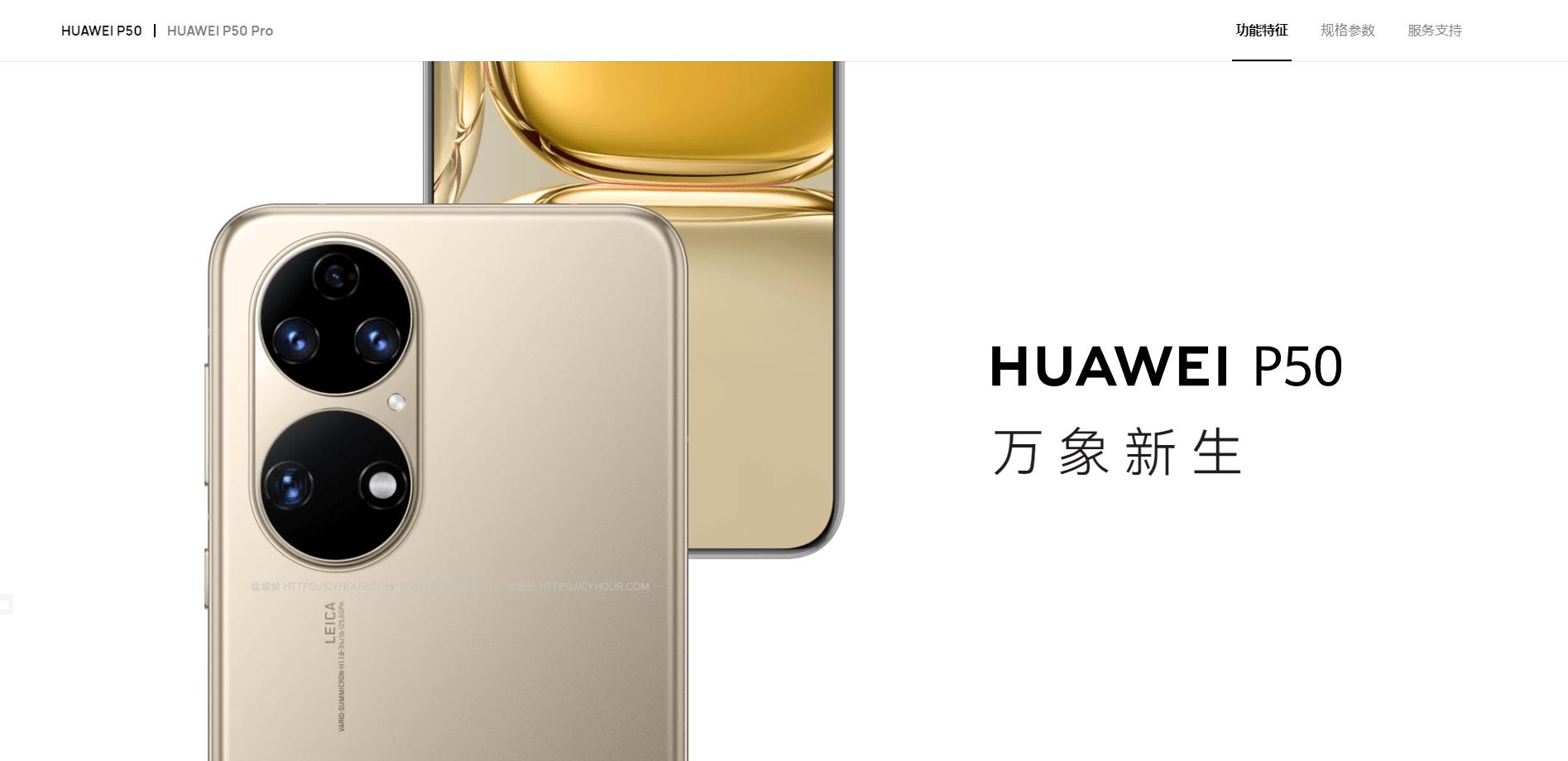 华为 Huawei P50 Pro 官方内置高清壁纸下载-垃圾站