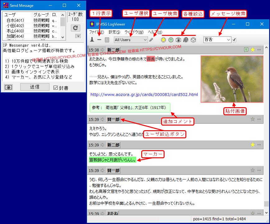 国外原版飞鸽传书(IP Messenger)及汉化绿色版下载-垃圾站