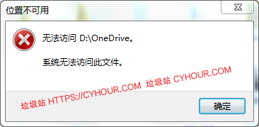 Win 7 系统下无法访问 Win 10 系统创建的 OneDrive 目录及文件-垃圾站