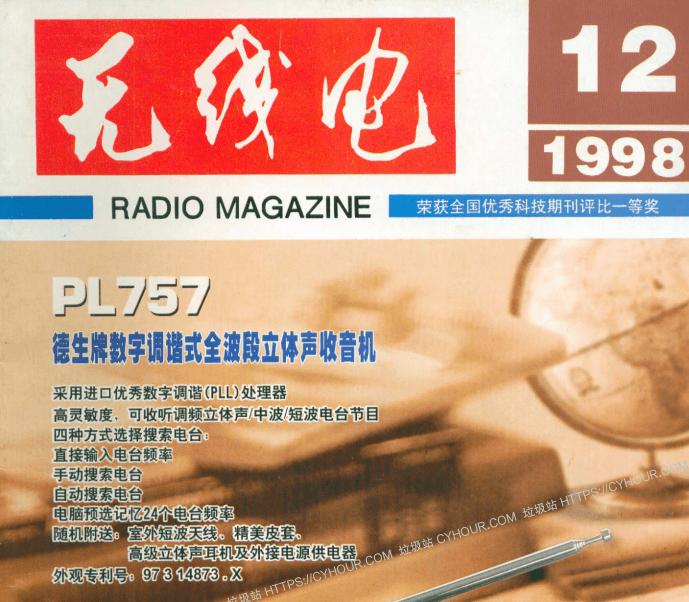 无线电(杂志) 合订本 (1955-2014) BT种子等下载-垃圾站