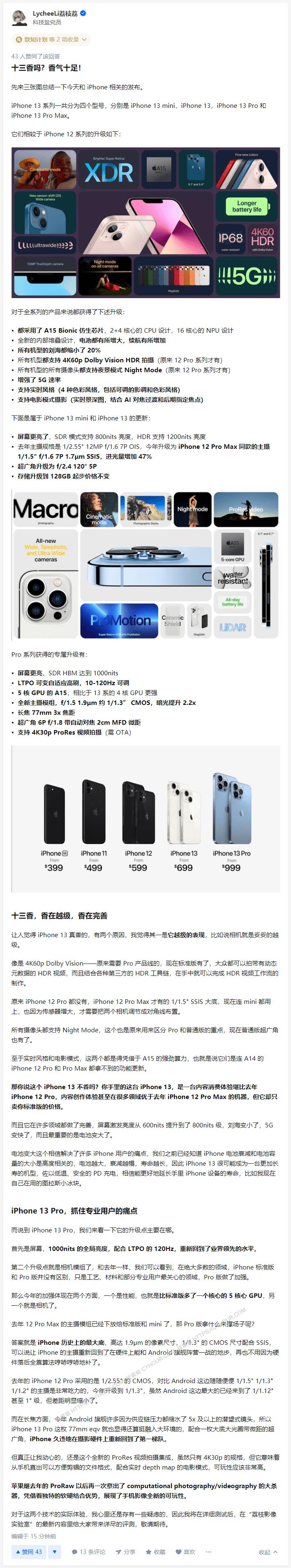 iPhone 13 十三香?iPhone 13 (Pro)/ iPad (Mini) 2021 高清壁纸下载-垃圾站