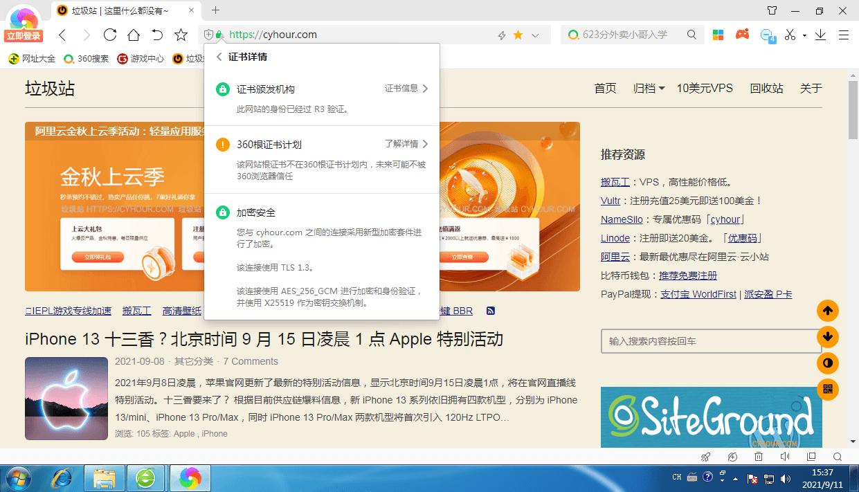 360浏览器、360极速浏览器不兼容 Let's Encrypt-垃圾站