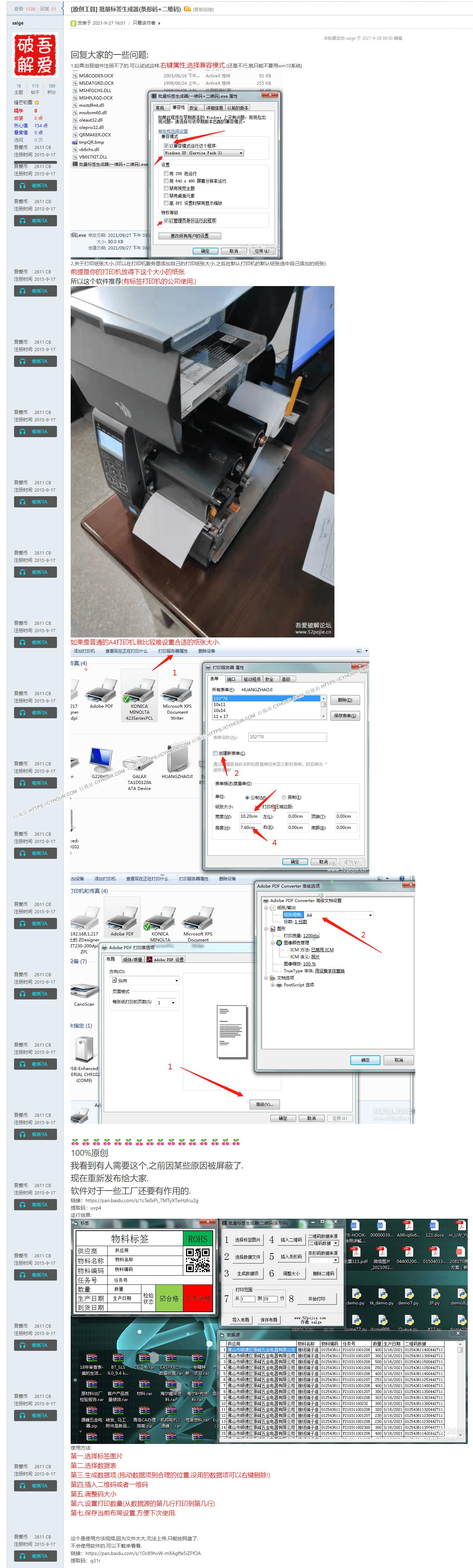 批量标签生成器(条形码+二维码)-垃圾站